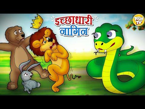 Ichhadhari Nagin L Hindi Cartoon | Moral Stories For Kids | Hindi Story L Toonkids Hindi