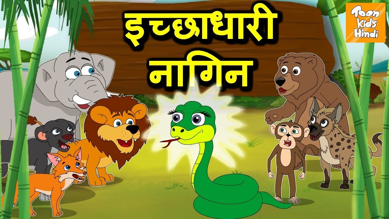 Ichhadhari Nagin l Hindi Cartoon   Moral Stories for Kids   Hindi Story l Toonkids Hindi