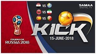 KICK | Egypt Vs Uruguay | Morocco Vs Iran | Spain Vs Portugal | FIFA 2018 | SAMAA TV | 15 June 2018