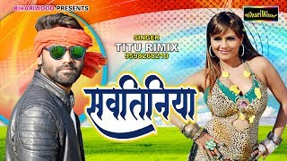 Titu Remix का धमाकेदार गाना सवतनिया Sawtaniya Latset New Bhojpuri Song Bhojpuri Song 2019