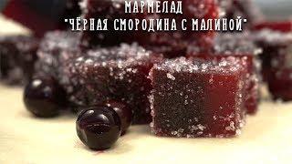"""Мармелад """"Чёрная смородина с малиной"""""""