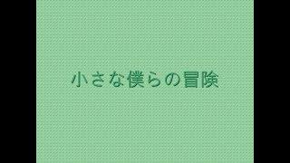 小さな僕らの冒険 [Chiisana bokura no bouken]