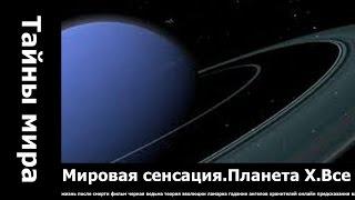 Мировая сенсация Планета Х Все тайны космоса.. мой ангел хранитель смотреть тайны мира с анной