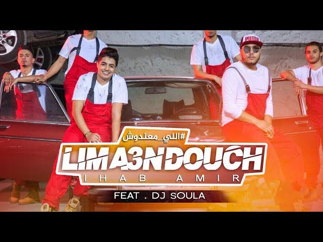 Ihab Amir Feat Dj Soul A - Lima3ndouch (EXCLUSIVE Music Video) | (ًإيهاب أمير - اللي معندوش (حصريا