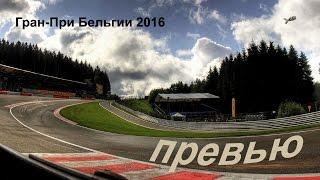 Формула 1 Гран-при Бельгии 2016 ПРЕВЬЮ  Самые слики(Уже в эти выходные, после долгого перерыва состоится #BelgianGP ., 2016-08-25T06:12:09.000Z)