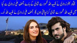 Naqeeb Ullah Mehsud and Bakhtawar Bhutoo Zardari Story