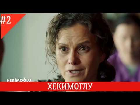 ХЕКИМОГЛУ 2 СЕРИЯ РУССКАЯ ОЗВУЧКА