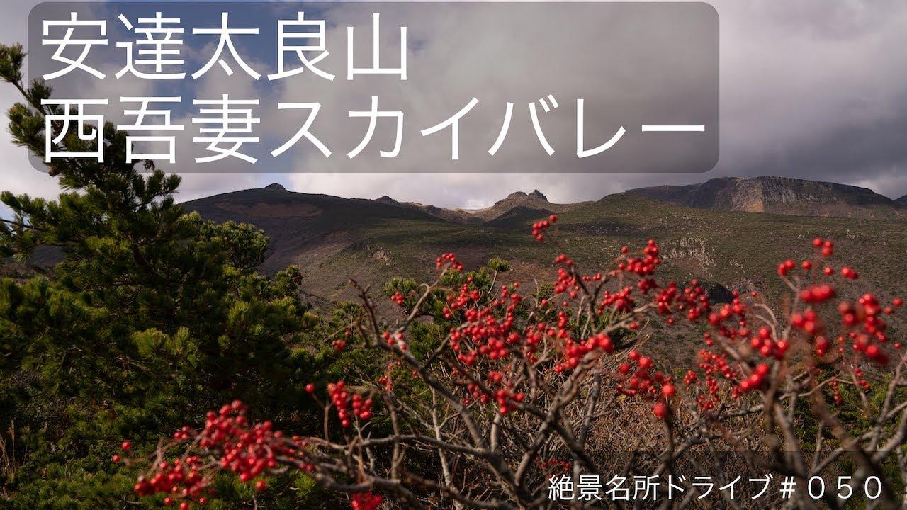 安達太良山・西吾妻スカイバレー(絶景名所ドライブ#050)