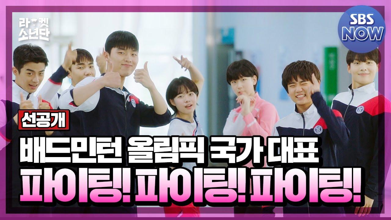 [선공개] 배드민턴 올림픽 국가대표 화이팅! 이용대선수 SBS 해설도 화이팅♥ #RacketBoys   SBSNOW