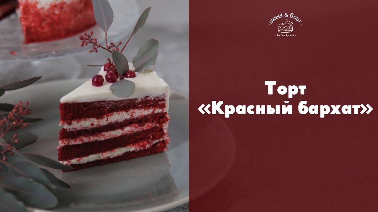 "Рецепт торта ""Красный бархат"" [sweet & flour] - YouTube"