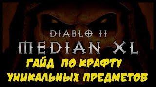 Median XL Гайд Крафт Уникальные предметы Diablo 2