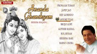 Bengali Krishna Devotional Songs || Ananda Ghanshyam Vol I || Anup Jalota || Choice