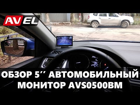 """Обзор автомобильного монитора AVS0500BM. Автомонитор 5"""" на приборную панель."""