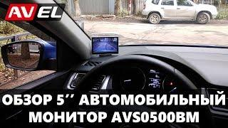 Автомобильного монитора AVS0500BM. Автомонитор 5 на приборную панель