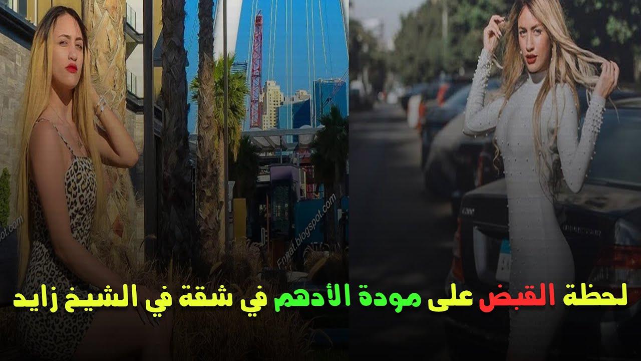 لحظة القبض على مودة الأدهم في شقة في الشيخ زايد