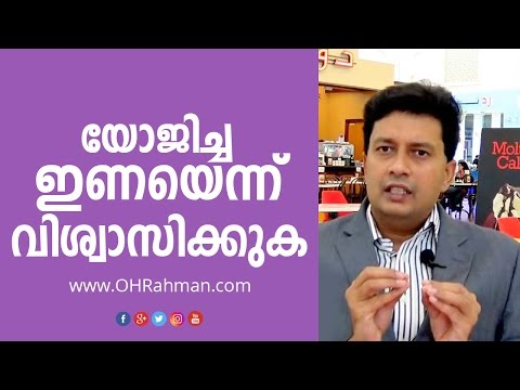 Trust your mate is your spendid match   Family counselling Malayalam