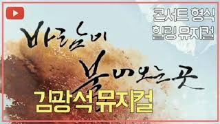 김광석 뮤지컬, 바람이 불어오는 곳(보성군문화예술회관)