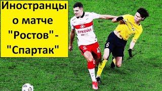 Спартак обыграл Ростов реакция иностранцев
