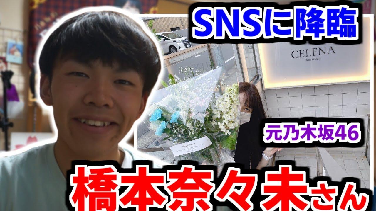 【乃木坂46】橋本奈々未さんが突如SNSに降臨した件について。