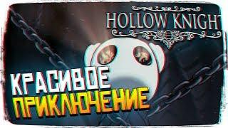 Hollow Knight Прохождение на русском и Обзор игры [1440p, Ultra]