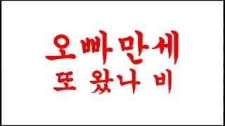 한국말로 들리는 팝송_통합계정