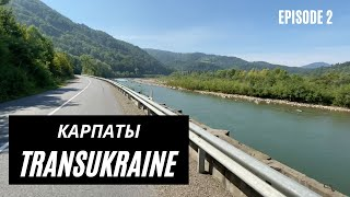 Transukraine 1500 км на велосипеде Карпаты горы финиш 2 серия