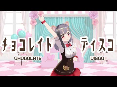 【歌って踊ってみた】 チョコレイト・ディスコ-Perfume/Covered by 雲母ミミKiraraMimi