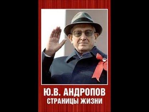 Ю. В. Андропов. Страницы жизни (1985) фильм