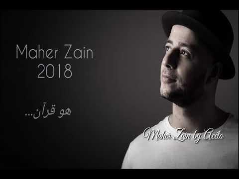 ماهر زين - هو القرآن (بدون ايقاع)   Maher Zain Huwa AlQuran (Vocal only version Arabic) HD