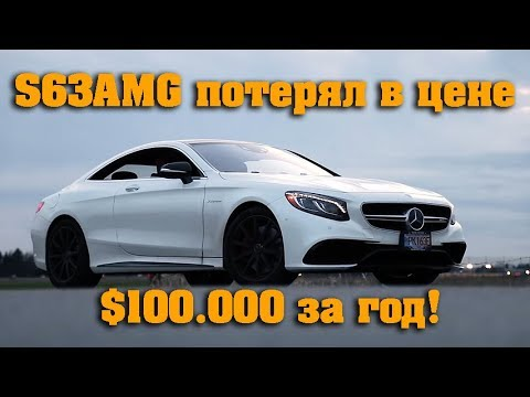 Mercedes S63 AMG за 1 год потерял в цене $100.000. Оно того стоит? [BMIRussian]