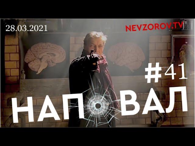 Невзоров. Наповал.  Хагенс, мощи, весна, Навальный, Путин, поцелуй , расстрел и колдовство.