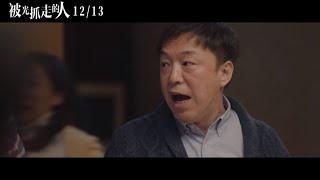 《被光抓走的人》曝黄渤特辑(黄渤/王珞丹/谭卓)【预告片先知 | 20191218】