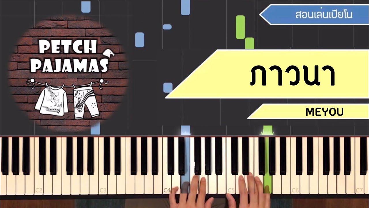 ภาวนา - MEYOU - Piano Cover & Tutorial