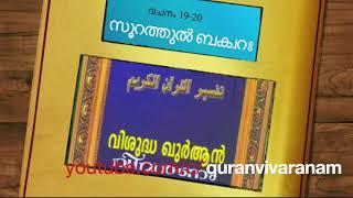 സൂറത്തുല് ബക്വറഃ തഫ്സീർ ഭാഗം-6 വചനങ്ങൾ 19-20   Surah Al Baqara Malayalam Tafsir Part-6 Verses 19-20