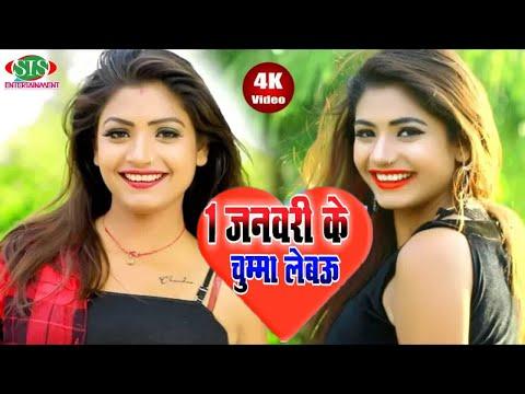 Pappu Pandey का सबसे फारु Bhojpuri अंगिका गाना 2020 एक जनवरी मे करब भेट Maithili Song