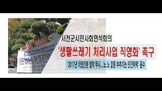 서천군 '생활쓰레기 직영화' 시민사회단체 한 목소리