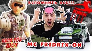 - Возвращение КСКН MC Fridrix ON читает рэп Папа РОБ вспомнить все