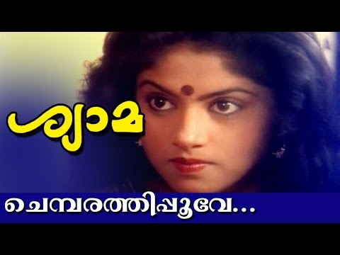 Chembarathipoove... | Super Hit Malayalam Movie | Shyama | Movie Song