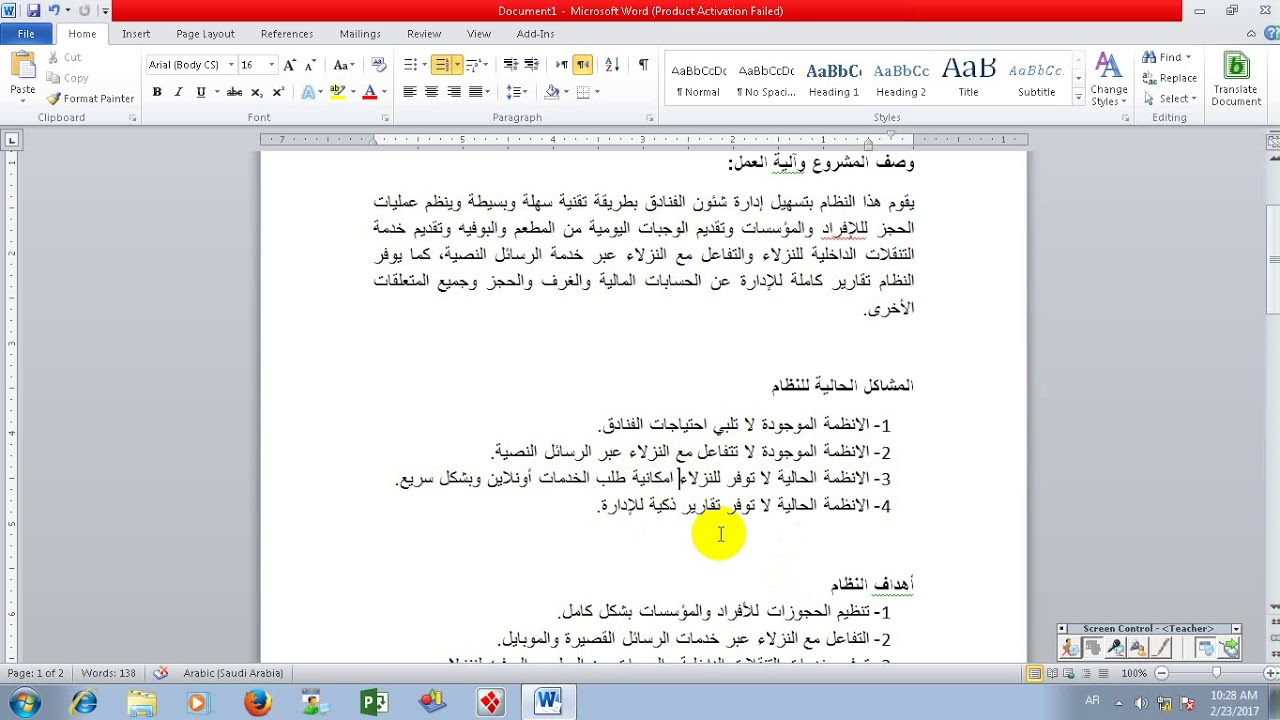 تحليل نظام صيدلية pdf