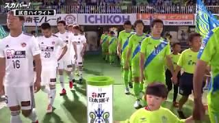 ルヴァンカップ プレーオフステージ 第1戦 湘南ベルマーレ×ベガルタ仙台...