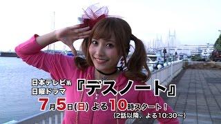 佐野ひなこ 弥海砂(ミサミサ)役で出演! 日本テレビ系 日曜ドラマ 『...