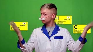 Топ 5 пародий на H водород, О кислород, С углерод