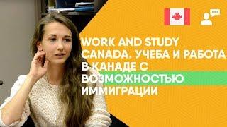 Учеба и работа в Канаде с возможностью иммиграции.(Балашова Алина расскажет о своем опыте участия в программе Work and Study Canada. – Какие возможности работы имеютс..., 2015-10-09T07:47:57.000Z)