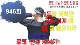 946회-(민망한아재)엑셀 로또번호 예측 (다운로드 가…