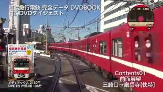 京浜急行電鉄 完全データ DVDBOOK 付録DVDダイジェスト