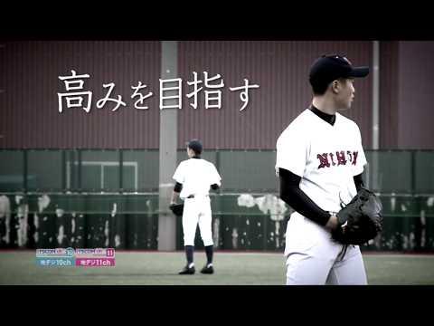 めざせ!甲子園2018 CM30秒ver