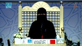 شيماء شاكر سيد أحمد هلال سلامه -   البحرين   SHAIMA SHAKER SAYED AHMED HILAL SALAMA - BAHRAIN 2017 Video
