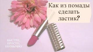 Как из ПОМАДЫ сделать ЛАСТИК✔Elena Matveeva(Очень простой и интересный способ, как из помады сделать ластик. Спасибо за ваши ПОДПИСКИ, за ваши ЛАЙКИ!..., 2015-11-10T17:46:47.000Z)