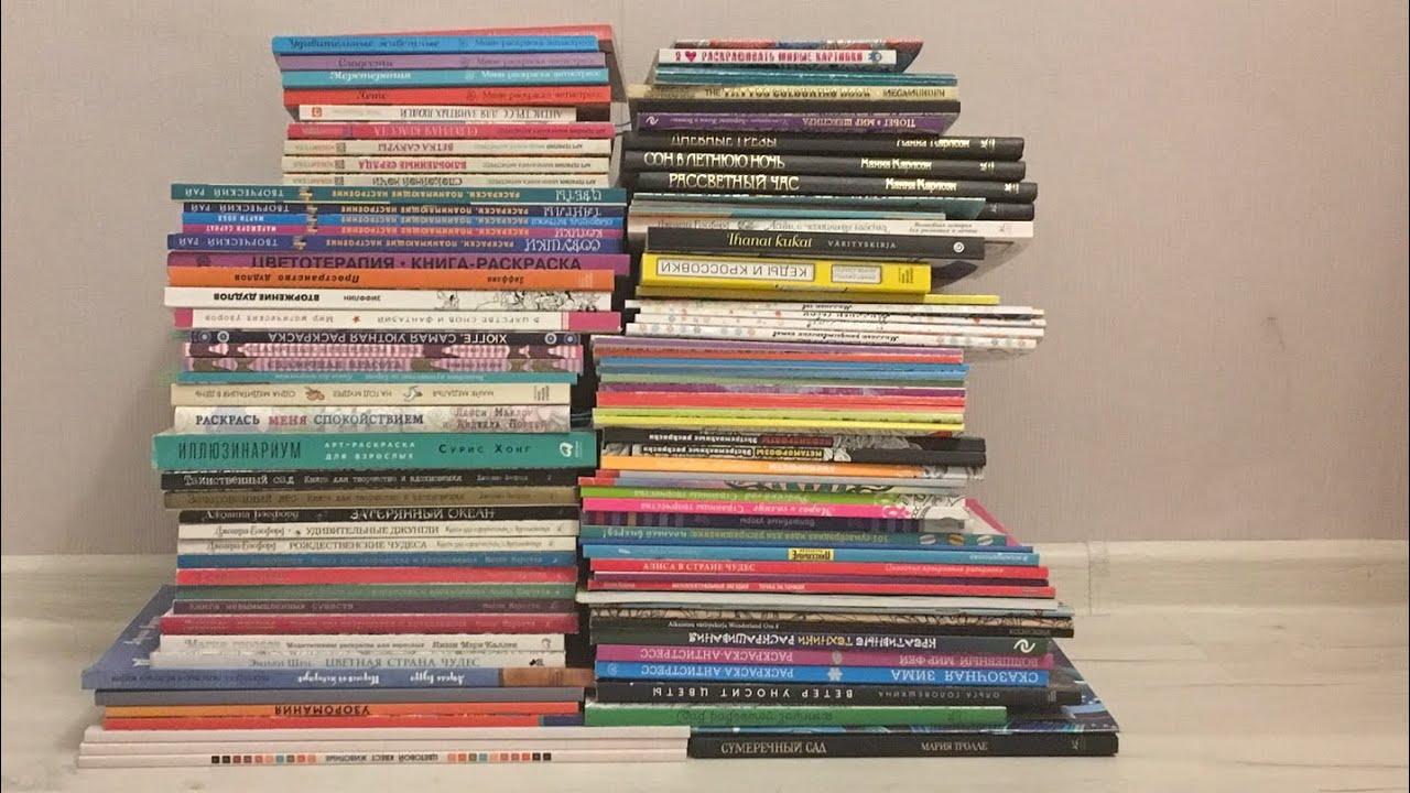 Все мои раскраски-антистресс/ 134 раскраски/ моя коллекция ...