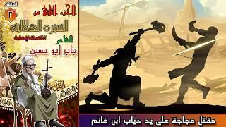 جابر ابو حسين مقتل مجاجة على يد دياب ابن غانم الجزء الثانى الحلقه 2 من السيره الهلاليه
